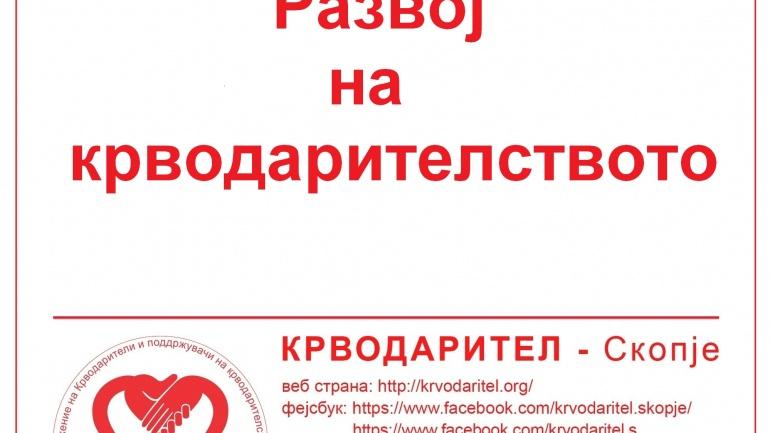 Развојот на крводарителството