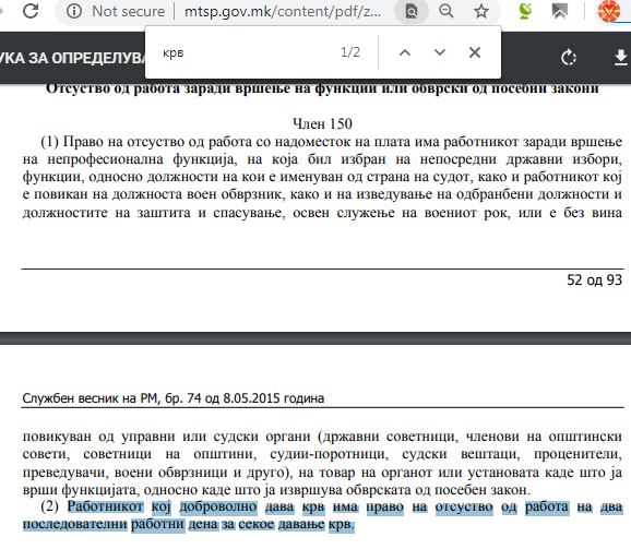 Увид од моменталната верзија на законот од МТСП