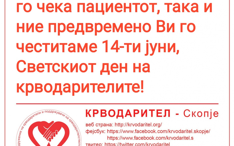 Ден пред Светскиот ден на крводарителите