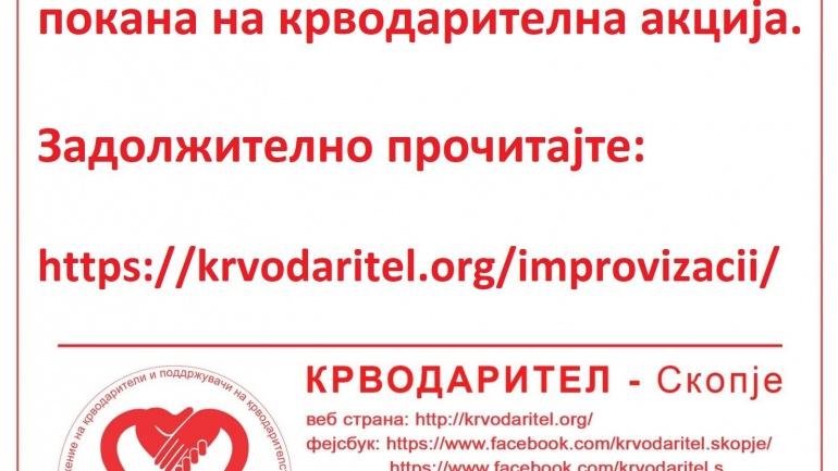 Универзитетски импровизации на ООцк Битола