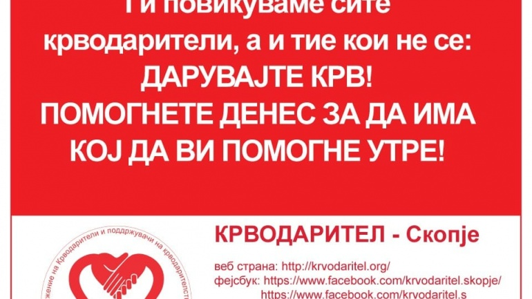 Јавен повик до крводарителите и институциите