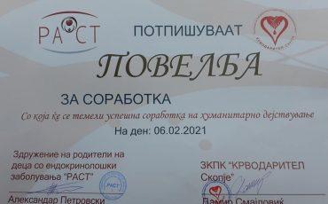 Борба за секој крводарител