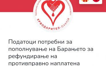 Во служба на крводарителите