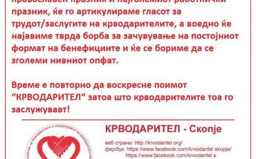 Воскреснување на трудот на крводарителите